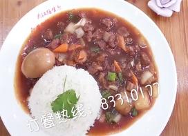 西安红烧牛肉盖浇饭